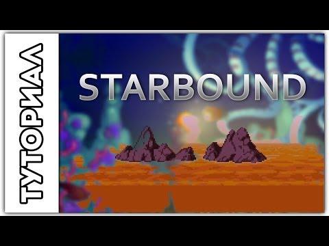 [Starbound] Туториал.Как плавать в лаве