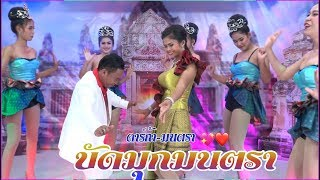 Khmer Travel - โมตอนเสวิง [motonsaweng]