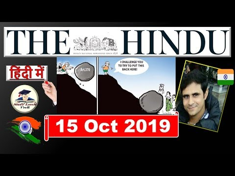 The Hindu Newspaper Analysis 15 October 2019, Nobel Prize 2019, FATF, RBI, MPC, Rafale by VeeR
