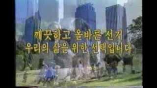 제16대 국회의원 선거 홍보영상 영상 캡쳐화면