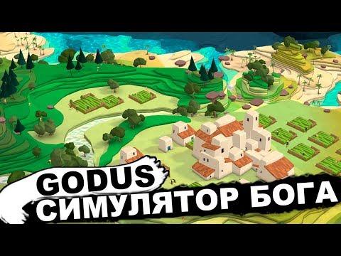 СИМУЛЯТОР БОГА - GODUS
