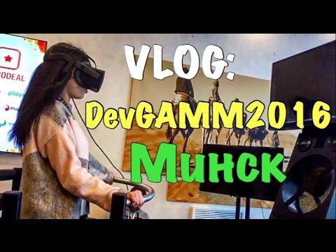 Vlog: DevGAMM 2016. Лена Комар в Минске