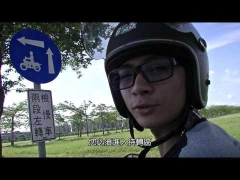 2016嘉義區監理所新式機車路考宣傳片