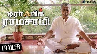 Video Traffic Ramasamy Tamil Movie Trailer | SA Chandrasekhar | Rohini | Prakash Raj | TrendMusic MP3, 3GP, MP4, WEBM, AVI, FLV Juni 2018