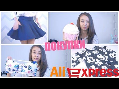 Заказы одежды с алиэкспресс видео