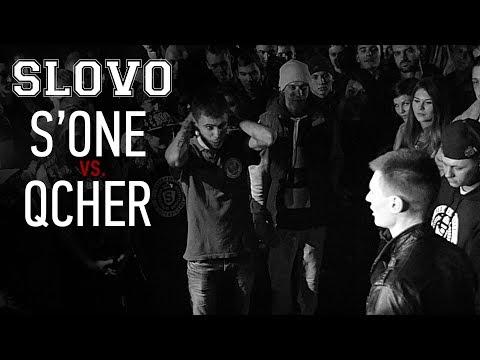 Slovo (Краснодар), сезон 3, Раунд 2: Сван (S'One) Vs QcheR (2013)