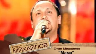 Стас Михайлов - Мама (Шансон года 2007 )