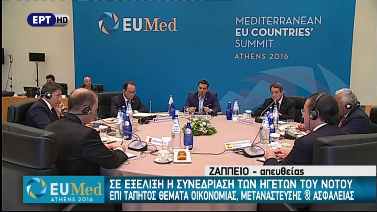 Εισήγηση Αλ. Τσίπρα στη Σύνοδο των Μεσογειακών χωρών της Ε.Ε.