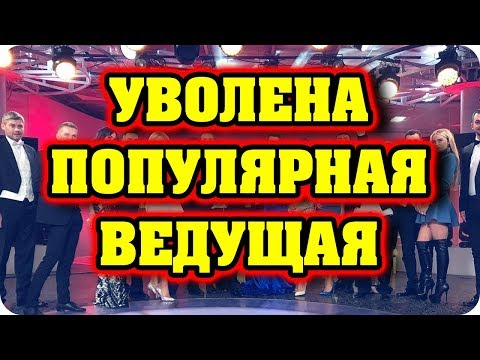 Дом 2 новости и слухи реалити шоу 1 января 2018. ✓Подписка на канал - https://goo.gl/Y6c5cu ✓Vkontakte - http://vk.com/gloriya_rai ✓Официа...