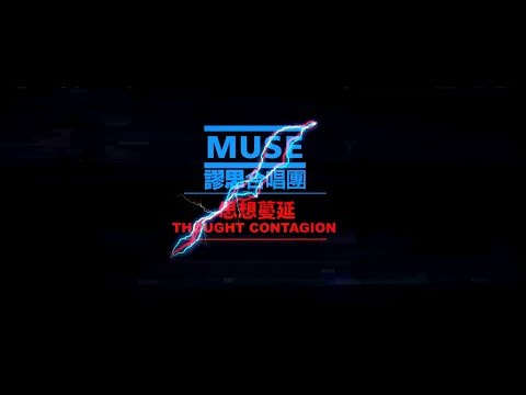 MUSE 謬思合唱團 - Thought Contagion 思想蔓延 (華納official HD 高畫質官方中字版)