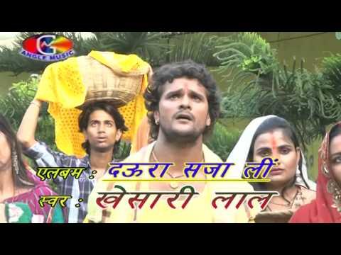 Video Suni Suni | Daura Sajali | Kheshari Lal | Chhathgeet download in MP3, 3GP, MP4, WEBM, AVI, FLV January 2017