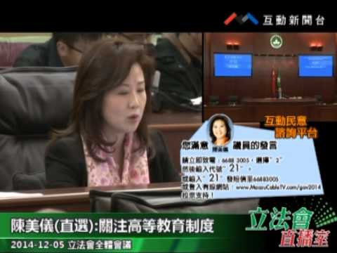 陳美儀  20141205立法會全體會議