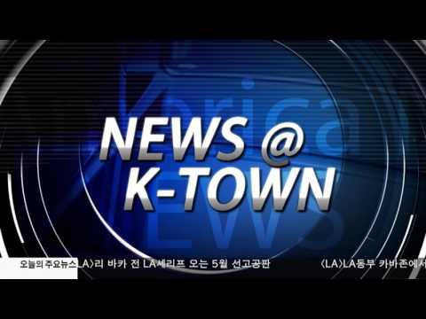 한인사회 소식  3.22.17 KBS America News
