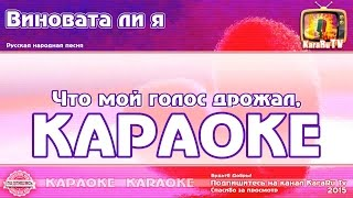 "Караоке - ""Виновата ли я"" Русская Народная Песня | Russian Folk Sog Karaoke"