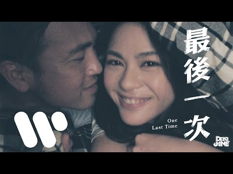 Dear Jane - 最後一次 One Last Time (Official Music Video)