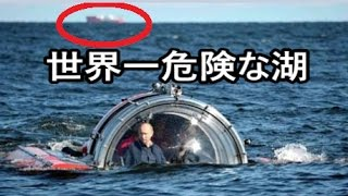 世界の危険な湖バイカル湖篇衝撃100万人の魂を飲み込んだ湖!そこに住む奇妙な魚と財宝とは?バイカル湖篇