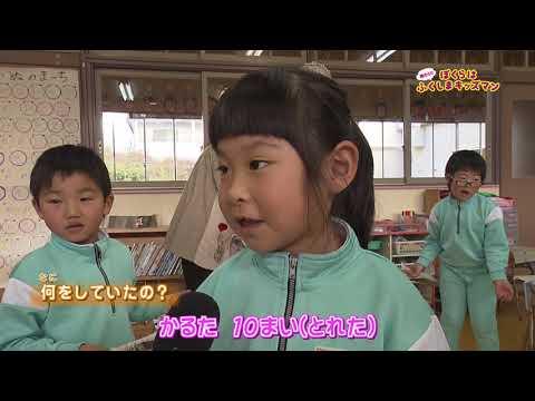 ぼくらはふくしまキッズマン 常葉幼稚園(1)