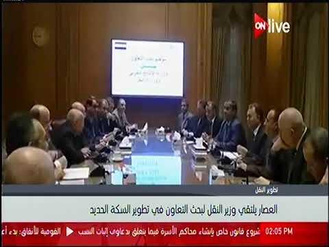 وزير النقل يجتمع مع وزير الدولة للإنتاج الحربي لبحث التعاون في تطوير السكة الحديد