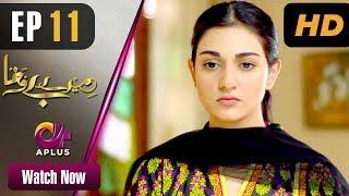 Video Pakistani Drama | Mere Bewafa - Episode 11 | Aplus Dramas | Agha Ali, Sarah Khan, Zhalay Sarhadi MP3, 3GP, MP4, WEBM, AVI, FLV Oktober 2018
