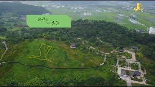 [남도의 정원] 순천만국가정원_한국정원
