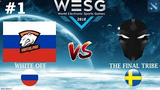 WHITE-OFF (VP) vs The Final Tribe #1 (BO2) | WESG 2019