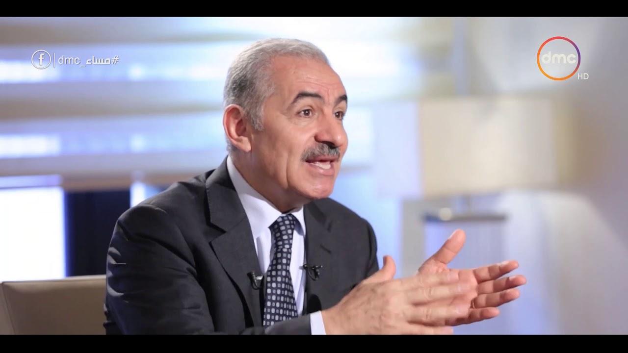 مساء dmc - لقاء مع وزير وزراء فلسطين محمد أشتيه