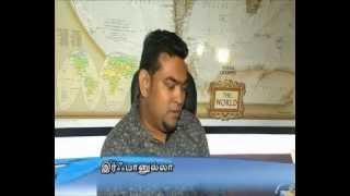 Vasantham Tamil News Coverage On Salam Express