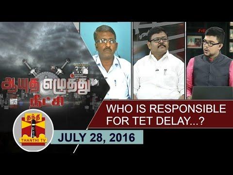 -28-07-2016-Ayutha-Ezhuthu-Neetchi-Who-is-responsible-for-TET-Delay--Thanthi-TV