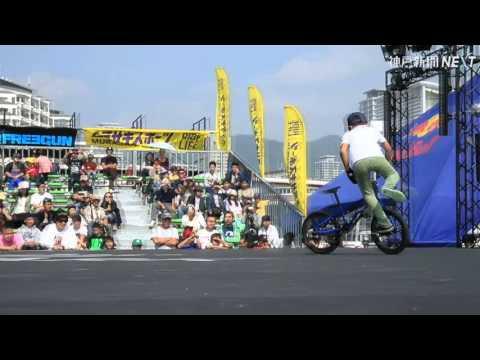 ミナト神戸・美技に歓声 BMXフラットランド世界大会