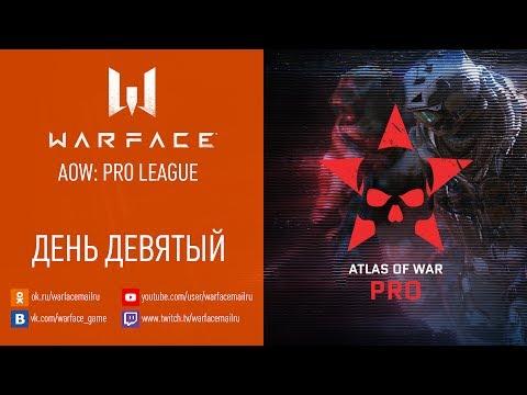 Warface AOW: Pro League. День 9.