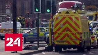 В Лондоне после теракта усилены меры безопасности