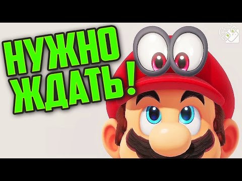 Чего ждать от Nintendo Switch