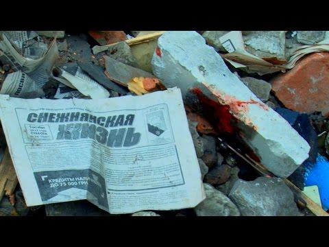 г.Снежное 15.07.2014 Авиабомбардировка мирных жителей Украинскими карателями