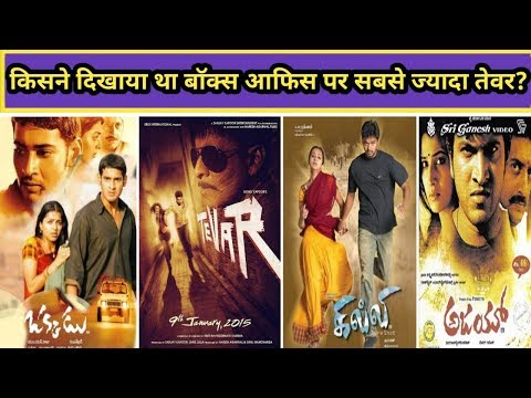 Tevar 2015 Vs Okkadu 2003 Vs Ghilli 2004 Movie Budget, Boxoffice Collections And Verdict