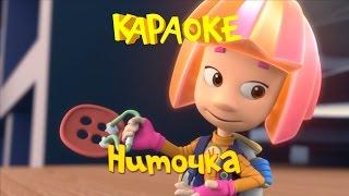 Караоке для детей - Ниточка (Фиксипелка)