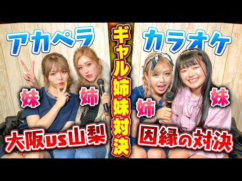【姉妹歌うま】ギャルのガチ姉妹でアカペラカラオケバトル!♡