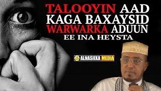 Download Lagu TALOOYIN AAD KAGA BAXAYSID WARWARKA ADUUN EE INA HEYSTA ᴴᴰ┇ Sh. Maxamed Dirir Mp3