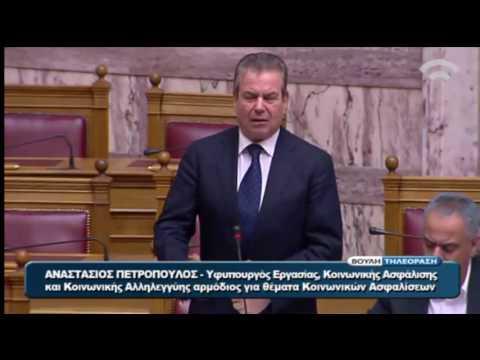 Α.Πετρόπουλος – Απάντξηση στην βουλή