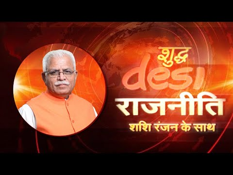 Embedded thumbnail for Chief Minister Manohar Lal's interview on Janta TV