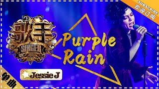 "Video Jessie j《Purple Rain》 ""Singer 2018"" Episode 6【Singer Official Channel】 MP3, 3GP, MP4, WEBM, AVI, FLV Agustus 2018"