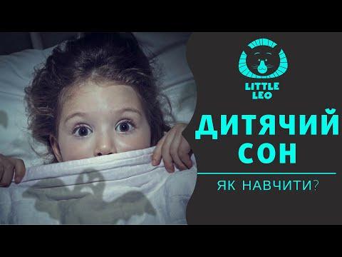 Дитячий сон/як навчити дитину засинати самостійно