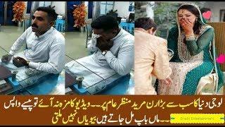 Video Run Mureed Bunda 》 Pakistani Dukhi Husband 》 Very Funny 》 Joru Ka Ghulam 》 HD 》 mp4 MP3, 3GP, MP4, WEBM, AVI, FLV Mei 2018