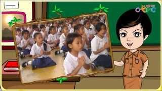 สื่อการเรียนการสอน การสวดมนต์ และแผ่เมตตา ป.1 สังคมศึกษา