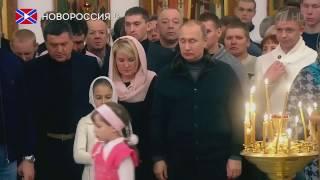 Владимир Путин поздравил с Рождеством Христовым