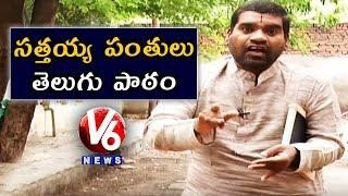 Bithiri Sathi As Telugu Teacher   Sathi Satirical Conversation With Savitri   Teemaar News