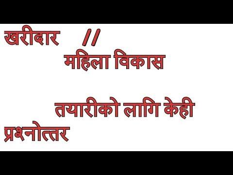 (Kharidar Preparation important for Loksewa....4 minutes, 52 seconds.)