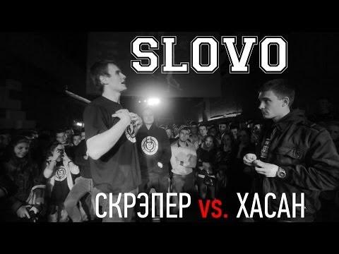 Slovo (Краснодар), сезон 3, 1/4 Финала: Скрэпер Vs Хасан (2013)