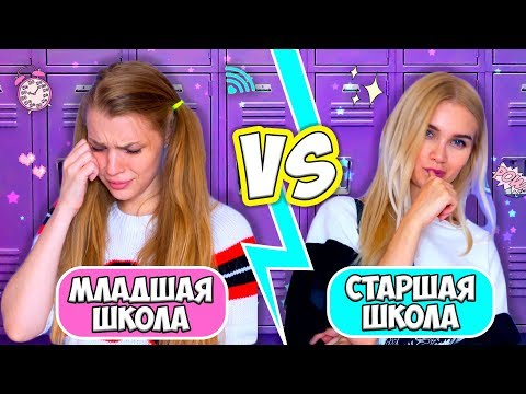 СТАРШАЯ ШКОЛА VS МЛАДШАЯ ШКОЛА ♡ Back to school 2017 ♡ RINA (видео)