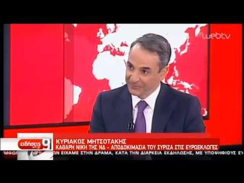 Κυρ. Μητσοτάκης: Μεγάλος νικητής των εκλογών η ΝΔ και μεγάλος ηττημένος ο ΣΥΡΙΖΑ | 22/04/19 | ΕΡΤ