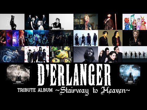 「D'ERLANGER TRIBUTE ALBUM ~Stairway to Heaven~ (ヴァリアス・アーティスツ)」スポット映像